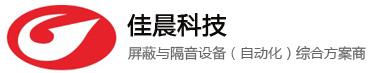 深圳市佳晨科技有限公司